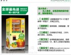 OR130自動售賣橙汁二手設備便宜處理