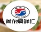 首尔焖鲜汇加盟