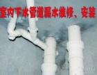 长宁区仙霞西路下水管道漏水检测维修改装 冷热水龙头漏水维修