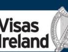 爱尔兰留学、旅游、商务、探亲签证预约及材料整理服务