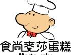 湖南食尚麦莎蛋糕火爆加盟中