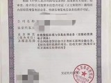 山东省互联网药品信息服务资格许可证代办文直播网文ICP转让