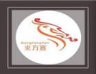 东方宴火锅加盟