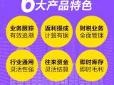 甘孜財務管理金蝶KIS云商貿版軟件 可上門服務