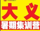 杭州大义考研暑假集训座位抢占中
