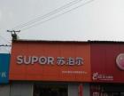 苏泊尔SUPOR加盟 厨房电器