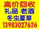 重庆高价上门回收各种名烟名酒等地方老酒