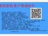 微信-深圳微信营销软件