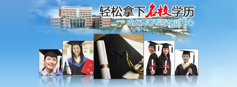 深圳市南山区自学考试报名高升专专升本