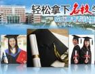 深圳市南山区成人高考报名高升专专升本学历教育
