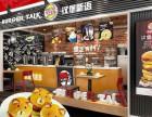 有加盟汉堡新语的吗 汉堡新语品牌怎么样 汉堡新语好吃吗