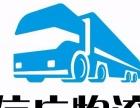 绍兴至全国整车零担,搬家搬厂,小轿车电动车专业托运