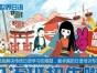 长春日语培训特惠报名还送韩语课一个月