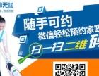 全上海家电清洗特惠了 油烟机 空调 冰箱 洗衣机