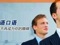 北京英语培训机构,昌平商务英语培训多少钱