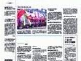 中国工业报发布公告电话