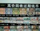 收售各类钱币票证纪念币纪念抄
