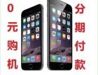 杨村0首付办理苹果iphone6splus国行正品