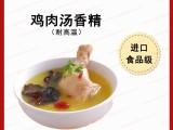 鸡肉汤香精天然食用香精油溶性香精