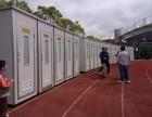 昆山洁庆厂家专业经营租赁出售临时 厕所洗手间