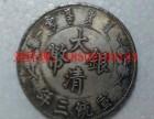 北京翰海拍卖征集大清银币宣统三年-刘老师