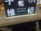 上海市金山区苹果手机维修服务点