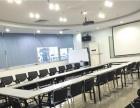 深圳会议室出租,100元/小时,地铁口,配置齐全