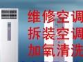 漳州好吉利家政专业清洗维修空调,油烟机,热水器等.