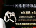 郑州京祥银珠宝首饰公司加盟 珠宝玉器