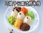 米线开店经验分享-南昌巧娘子过桥米线加盟