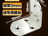 不锈钢 角码 家具链接件 角铁 3mm厚6-8孔 大中小号角码