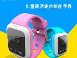 【预售 9月15日发货】乐无忧 儿童智能防丢定位可通话手表