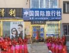 铁岭市中国国际旅行社(生活广场营业部)