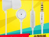 音树轻巧金属耳机 V11低音强劲手机耳机 线控带话筒 智能手机耳