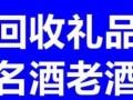 宜昌市回收名烟名酒电话回收茅台五粮液冬虫夏草剑南春洋酒