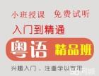 深圳宝安西乡翻身西班牙语培训 西语学校