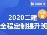 上海二级建造师培训学校