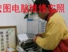 贵港专业上门维修电脑 办公设备各种软硬件