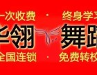 江门爵士舞培训学校布吉华翎成人零基础舞蹈