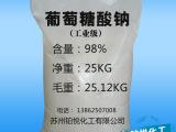 专业提供 苏州葡萄糖酸钠 西王优质葡萄糖酸钠