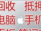桂林高价回收抵押手机等各类数码产品