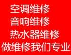 重庆空调故障维修 音响 冰箱等维修专业做维修