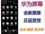 洛阳华为维修中心 华为手机专修