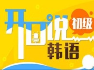上海韩语初级培训 免费试听满意再报名