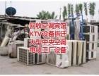 罗湖水贝田贝空调中央空调回收,电线电缆,变压器,工厂酒店回收