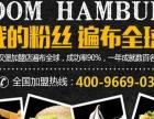奥多姆汉堡加盟店到底赚钱吗