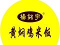 杨铭宇黄焖鸡米饭邓州店