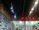 低价转让天元名品七年鞋店【易转网】