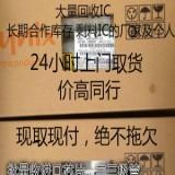 全国现金高价回收IC
