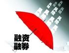 股票融資融券T+0平臺搭建/北京融資融券系統開發/雙融搭建